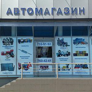 Автомагазины Трубчевска