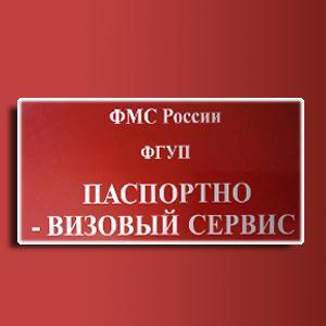 Паспортно-визовые службы Трубчевска