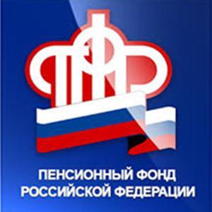 Пенсионные фонды Трубчевска