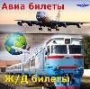 Авиа- и ж/д билеты в Трубчевске