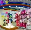 Детские магазины в Трубчевске