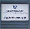 Отделения полиции в Трубчевске