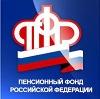 Пенсионные фонды в Трубчевске